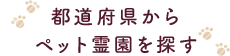 都道府県からペット霊園を探す