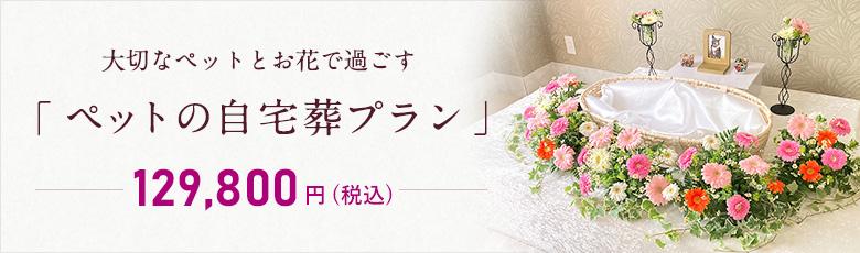 大切なペットとお花で過ごす「ペットの自宅葬プラン」